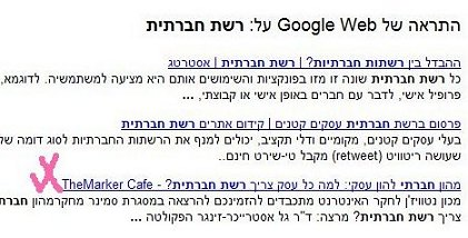 google-alert-on-social-media-israel