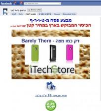 itechstore בפייסבוק
