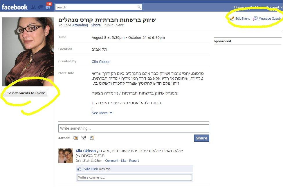 "event on facebook עיצוב חדש ל ""ארוע"" של פייסבוק"