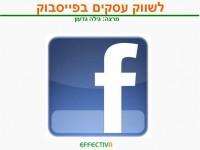 """""""פייסבוק בעסקים- שקפים מתוך מצגת קורס"""""""