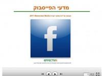 """""""כיצד עמוד אוהדים יכול לבלוט בפייסבוק"""""""