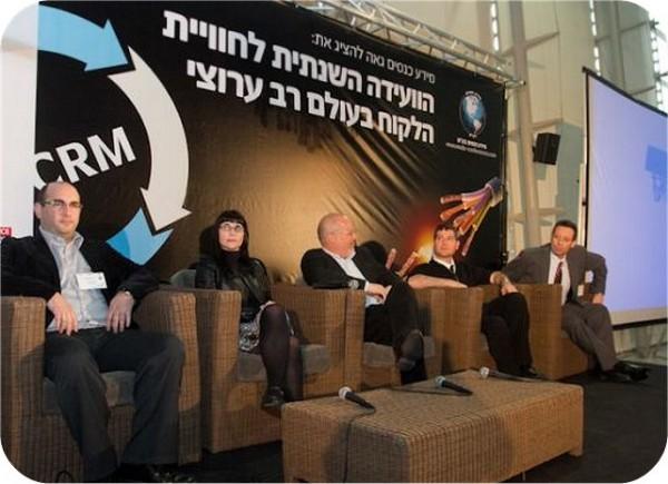 הועידה השנתית לחווית הלקוח בעולם רב ערוצי 2012
